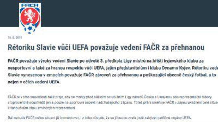 Футбольная ассоциация Чехии отреагировала на скандальные высказывания президента Славии