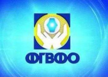 ФГВФЛ перечислил НБУ 400 млн грн в счет досрочного погашения части кредита