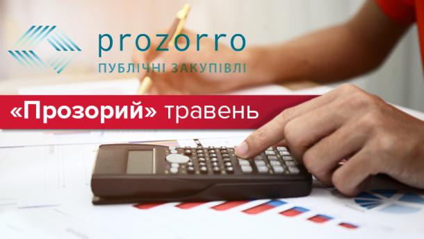 Прозорий травень: економія 1,5 мільярда та заміна Козловського з метою покращення