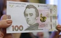 НБУ выпустит новые 100 гривен