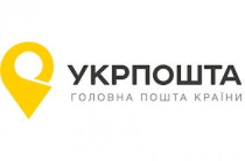 Укрпошта разместила облигации серии B общей номинальной стоимостью 200 млн грн