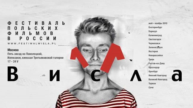 В Москве стартовал фестиваль польских фильмов «Висла»