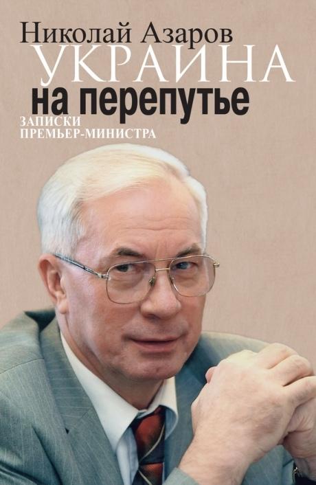 Суд ЕС отклонил иск Азарова об отмене санкций