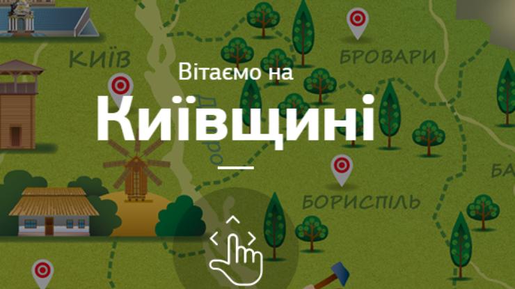 В Киеве заработали новые онлайн-сервисы