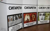 Сколько будет стоить украинская пачка сигарет