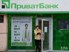 ПриватБанк получил почти 7 млрд грн чистой прибыли в первом полугодии этого года