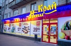 В Україні об єднаються великі мережі супермаркетів