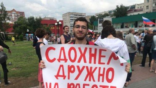 В России на митингах против пенсионной реформы требуют отставки правительства и президента