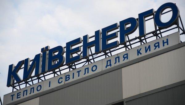 НКРЭКУ снизила тарифы от Киевэнерго на горячую воду и отопление