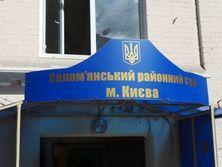 В октябре Соломенский суд арестовал на счетах Трейд Коммодити в банке Південний 149,3 млн грн, а также 100 процентов акций компании