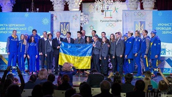 Фото дня. Проводы сборной Украины на зимнюю Олимпиаду-2018