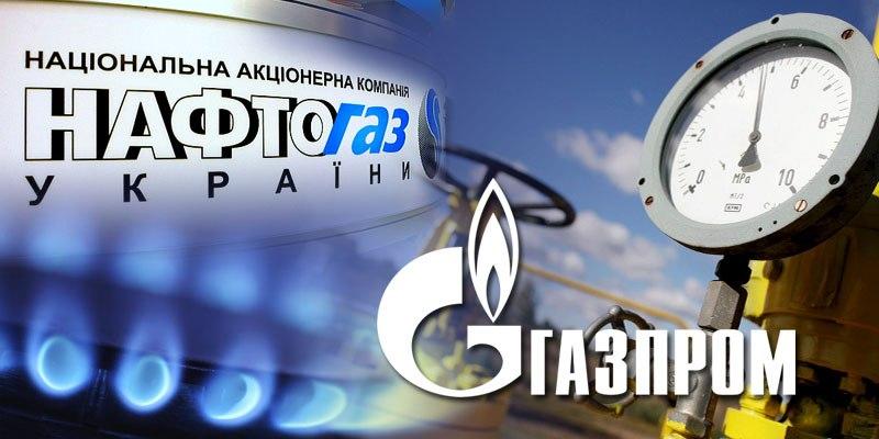 Стокгольмський арбитраж перенес принятие решения по спору Нафтогаза и Газпрома на декабрь 2017 - февраль 2018 года