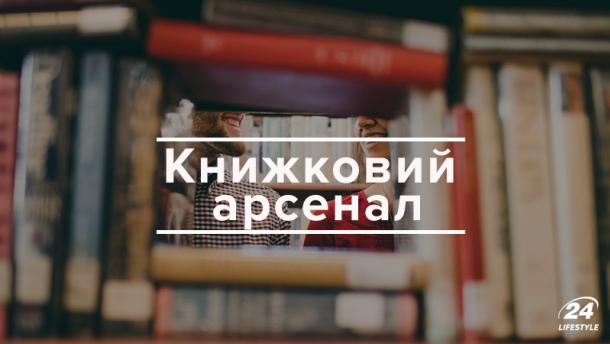 Книжковий Арсенал 2018: дата масштабного літературно фестивалю