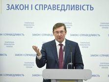Луценко: Сейчас эти деньги работают на армию и социальную инфраструктуру Украины