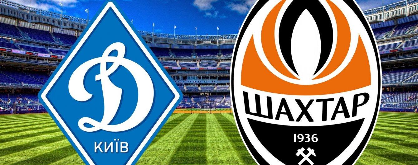 Динамо - Шахтер: Сегодня состоится матч чемпионата Украины