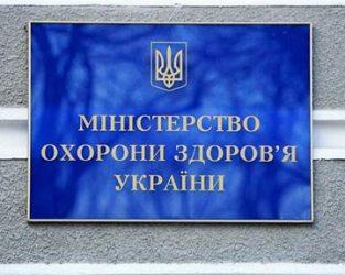 Минздрав Украины планирует усовершенствовать организацию направления граждан на лечение за границей