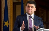 Гройсман рассказал, что нужно Украине для роста ВВП