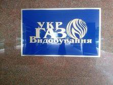 Сайт Укргазвидобування стал популярным среди россиян