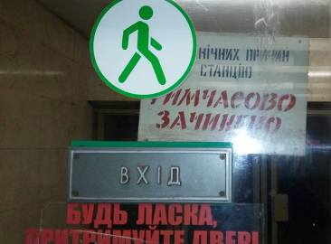 У Києві ввечері через матч між Динамо і Шахтарем перекриють три станції метро