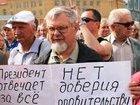 Митинги против повышения пенсионного возраста прошли сегодня во многих городах России
