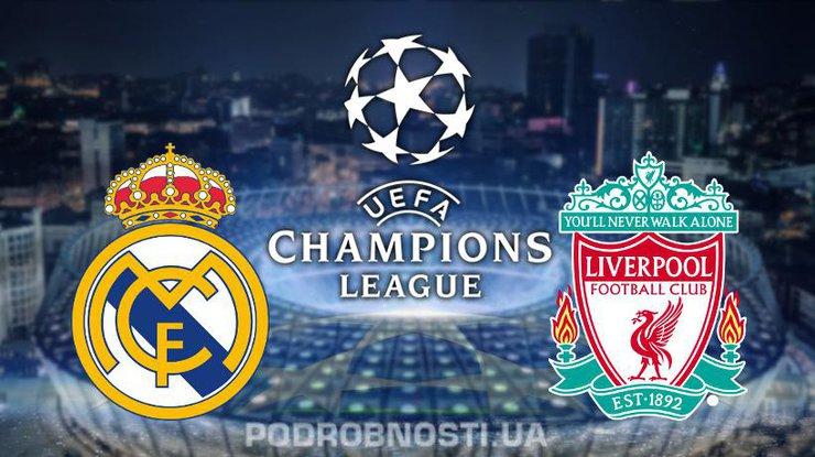 Реал - Ливерпуль: прогноз букмекеров на финал Лиги чемпионов