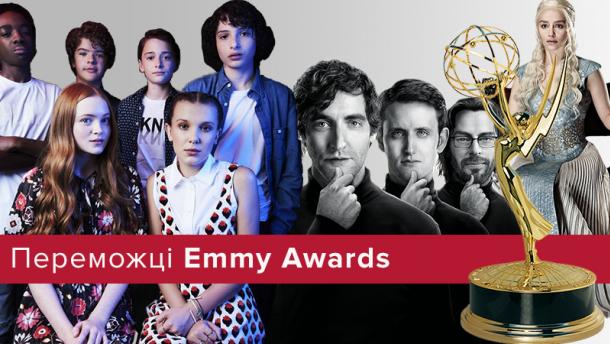 Церемонія Emmy Awards 2018: хто отримав нагороди