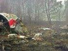 ПАСЕ: Россия должна вернуть Польше обломки президентского самолета, где погиб Качиньский