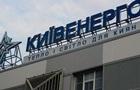 Київенерго заявляє про загрозу відключення води в столиці