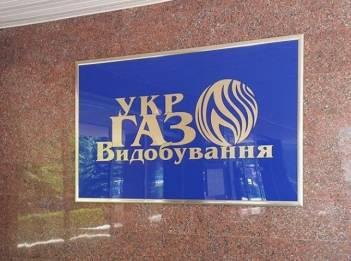 Укргазвыдобування закупит для филиалов 59 малых автобусов Богдан