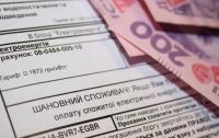 Бумажные квитанции за коммуналку могут отменить