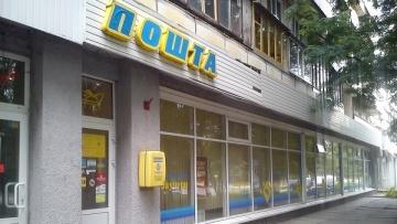 В Украине с 2018 года подорожают почтовые услуги