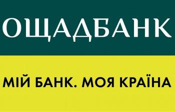 Ощадбанк реструктуризував позичальникам 4 млрд грн боргу