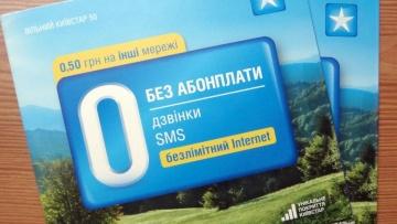АМКУ оштрафовал Киевстар на 21,3 млн гривен за посекундную тарификацию