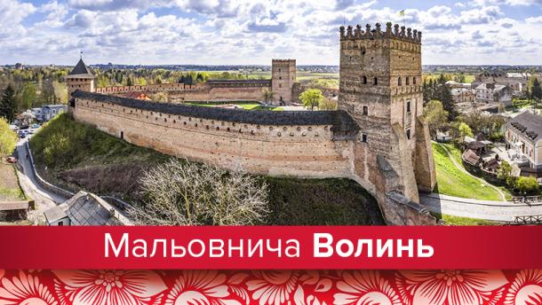 Подорожі Україною: маловідомі місця Волині, що закарбуються у Вашій памяті