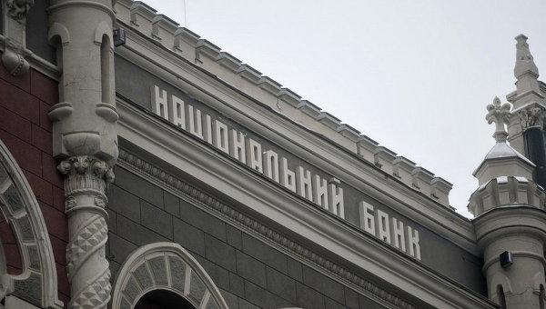 В Нацбанке рассказали об уровне международных резервов Украины
