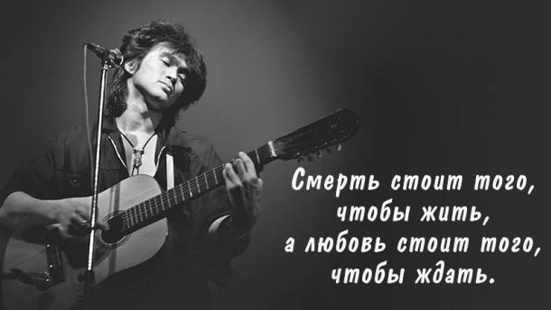 В память про Віктора Цоя: 10 найкращих пісень відомого музиканта