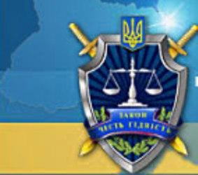 До відома: про підсумковунарадуу генпрокурора України об11.00 в середу
