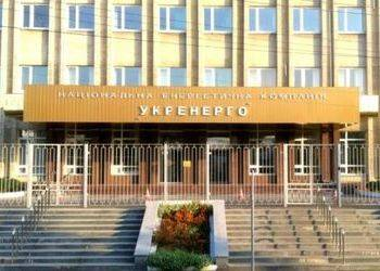 Ukrenergo repeatedly announces tender to build Akvilon substation