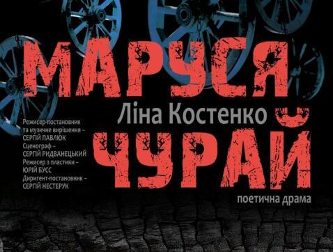 «Маруся Чурай» у Національному театрі оперети в Києві