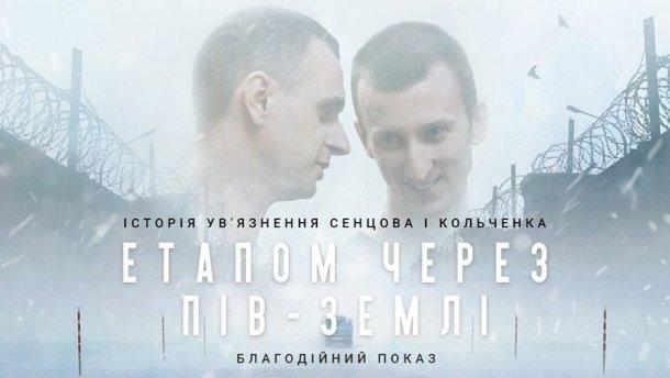 У Києві покажуть документальний фільм, щоб зібрати гроші для сімей українських політвязнів