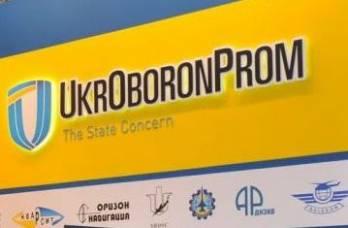 Укроборонпром подав позов про захист ділової репутації у зв'язку з публікацією про закупівлі БМП-1АК у виданні НВ