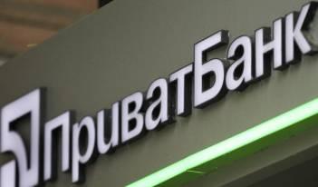 Ernst& Young подтвердило низкое качество кредитного портфеля ПриватБанка