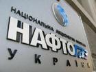 Кабмин утвердил состав наблюдательного совета НАК Нафтогаз