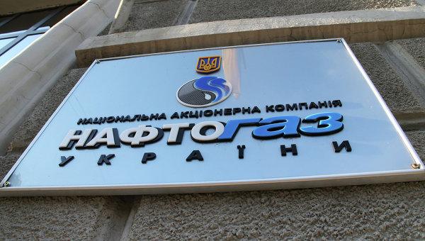 Нафтогаз озвучил условия расторжения соглашений с Газпромом