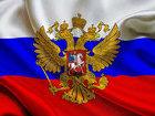 В России официально началась избирательная президентская кампания
