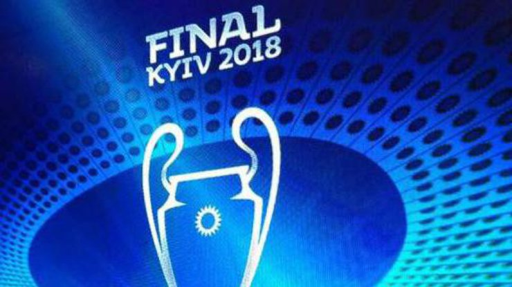 Лига чемпионов: каким будет логотип финального турнира (фото)