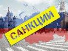 Евросоюз в четверг 14 декабря продлит санкции против РФ, - Reuters