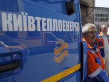 Киевтеплоэнерго стало отвечать за поставки горячей воды с мая 2018 года, заменив ПАО Киевэнерго