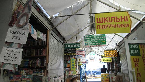 Предпринимателя оштрафовали за продажу на киевском рынке книг из России