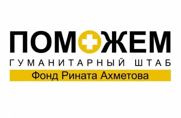 В апреле Штаб Рината Ахметова доставит помощь для 46 населенных пунктов серой зоны на Донбассе